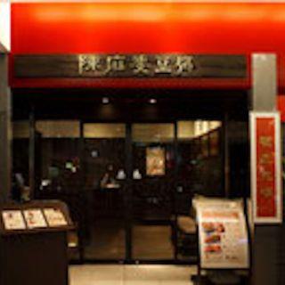 A photo of Chenmapo Akasaka restaurant