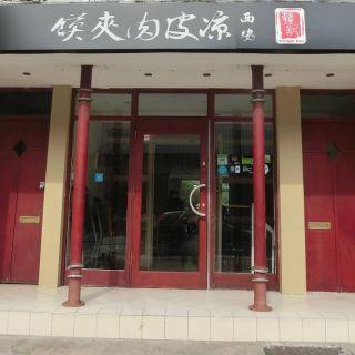 A photo of Murger Han restaurant