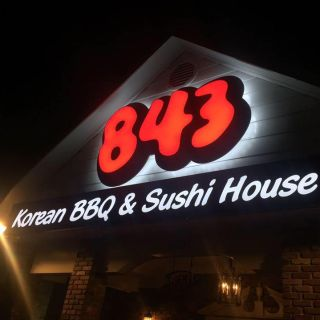 843 KOREAN BBQ & SUSHI HOUSEの写真