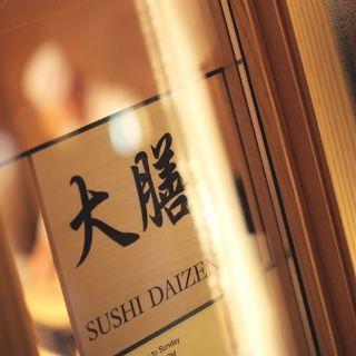 A photo of Sushi Daizen restaurant