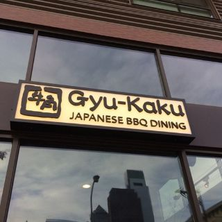 A photo of Gyu-Kaku - Philadelphia, PA restaurant
