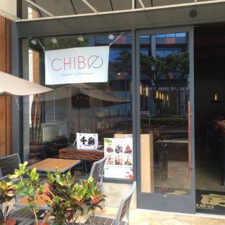 Okonomiyaki CHIBO Restaurantの写真