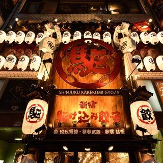 A photo of Shinjuku Kakekomi Gyoza restaurant