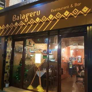 A photo of Balageru Restaurant and Bar restaurant
