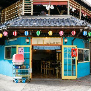 Izakaya Pau Hana Baseの写真