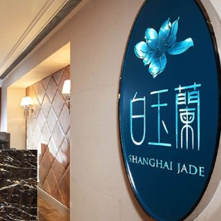 A photo of Shanghai Jade restaurant