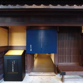 A photo of Kyoto Nadaman Hinkan restaurant