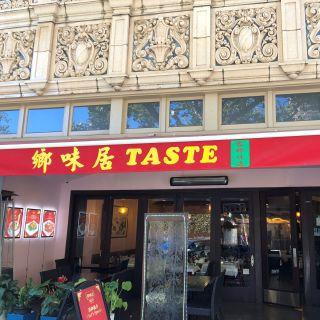 Foto von Taste Restaurant