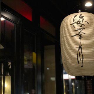 A photo of Kaikagetsu NYC restaurant