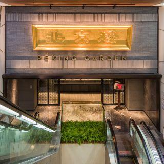 Peking Garden Tsim Sha Tsui Star House