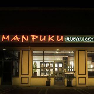A photo of Manpuku Tokyo BBQ - Torrance restaurant