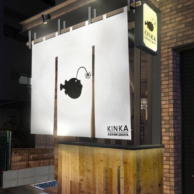 Kinka - KINKA sushi bar izakaya SANGENJAYA, Setagaya-ku, Tokyo