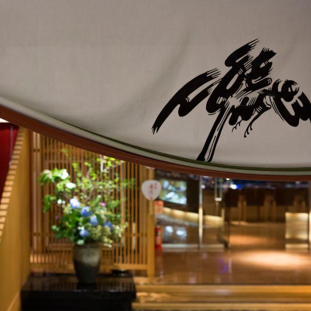 Yugyoan Tankuma Kitamise (Sushi) - Tokyo Dome Hotel, Bunkyo-ku, Tokyo