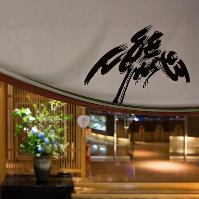 Yugyoan Tankuma Kitamise (Japanese) - Tokyo Dome Hotel, Bunkyo-ku, Tokyo