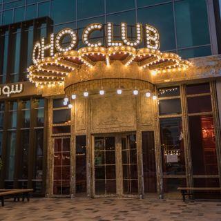 A photo of Soho Club restaurant