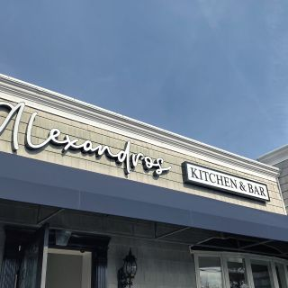 Alexandros Kitchen & Bar - Smithtownの写真