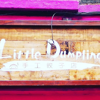 A photo of Little Dumpling restaurant