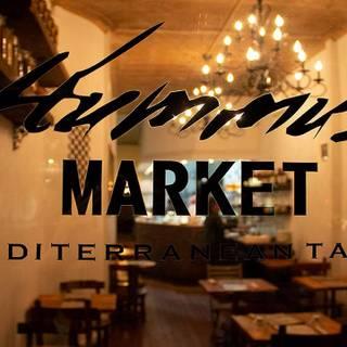 Hummus Marketの写真